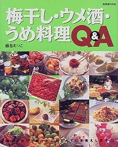 梅干し・ウメ酒・うめ料理Q&A―梅干し作りで困ったことすべてにお答えします!! (別冊週刊女性)