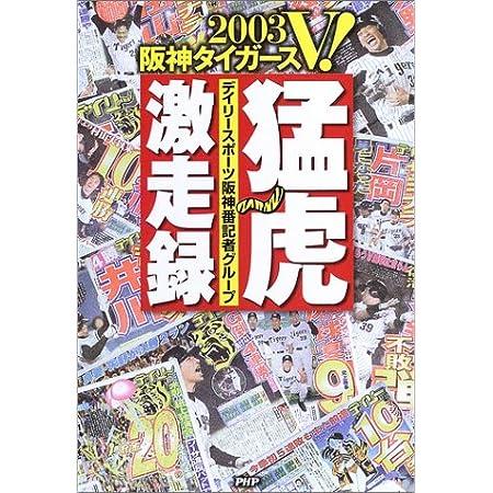 2003阪神タイガースV!猛虎激走録
