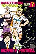 マネーフットボール 7巻 (芳文社コミックス)