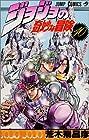 ジョジョの奇妙な冒険 第10巻 1989-06発売