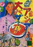 アジア大バザール (講談社文庫)