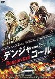 デンジャー・コール [DVD]