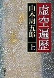 虚空遍歴 (上巻) (新潮文庫)