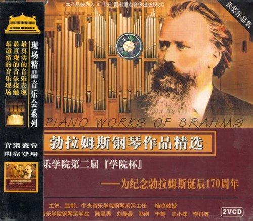 勃拉姆斯钢琴作品精选 中央音乐学院第二届学院杯 纪念勃...