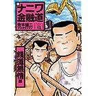 新ナニワ金融道12巻 銭道無情編 (SPA!コミックス)