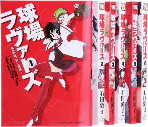 球場ラヴァーズ 私が野球に行く理由 コミック 1-6巻 セット (ヤングキングコミックス)