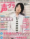 声優グランプリ 2009年 10月号 [雑誌]