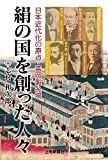 絹の国を創った人々―日本近代化の原点・富岡製糸場