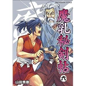 魔乳秘剣帖 6