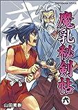 魔乳秘剣帖(6) (TECHGIAN STYLE)