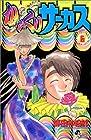 からくりサーカス 第6巻 1999-02発売