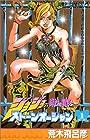ジョジョの奇妙な冒険ストーンオーシャン 全17巻 (荒木飛呂彦)