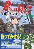 レスキューウイングス 1 (MFコミックス)