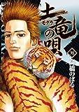 土竜の唄(38) (ヤングサンデーコミックス)