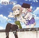 TVアニメ(がっこうぐらし!)キャラクターソング(1)