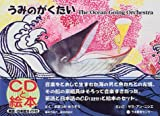 うみのがくたい (CDと絵本)