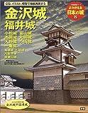 よみがえる日本の城8 金沢城 (歴史群像シリーズ)