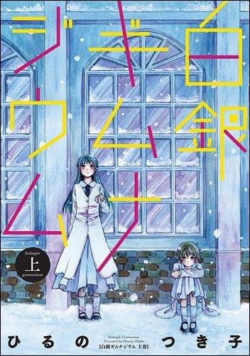 白銀ギムナジウム 上  IDコミックス 百合姫コミックス)