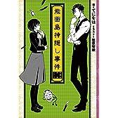 能面島神隠し事件 ―女学生探偵シリーズ―