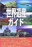 世界遺産ガイド オーストラリア編 (世界遺産シリーズ)