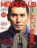 MEN'S CLUB (メンズクラブ) 2011年 03月号 [雑誌]
