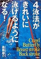 4泳法がきれいに泳げるようになる!