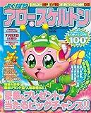よくばりアロー&スケルトン 2012年 06月号 [雑誌] [雑誌] / メディアソフト (刊)