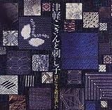 津軽こぎんと刺し子―はたらき着は美しい (INAX BOOKLET)