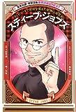 スティーブ・ジョブズ (学習漫画 世界の伝記NEXT)