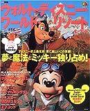るるぶウォルト・ディズニー・ワールド・リゾート—オーランド (るるぶ情報版 (C52))