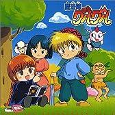 〈ANIMEX1200 Special〉(9)魔法陣グルグル オリジナル・サウンドトラック Vol.2