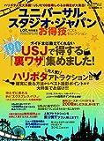 【お得技シリーズ023】ユニバーサル・スタジオ・ジャパンお得技ベストセレクション (晋遊舎ムック)