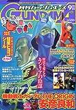 GUNDAM A (ガンダムエース) 2006年 09月号 [雑誌]