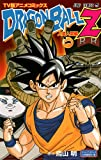 ドラゴンボールZ人造人間編 巻1―TV版アニメコミックス (ジャンプコミックス)