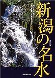 新潟の名水―湧水・渓谷・滝 爽やかな水辺の風景を訪ねて