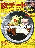 KANSAI (関西) 夜デートスペシャルなび 2013年 08月号 [雑誌]