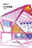 「小さな建築【増補新版】」販売ページヘ