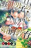 野獣男子のミダラな婚前教育 (Kyun Comics TL Selection)