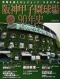 阪神甲子園球場90年史—卒寿を迎えたレジェンド・スタジアム (B・B MOOK 1083)