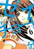ゼイチョー! ~納税課第三収納係~ 分冊版(6) (BE・LOVEコミックス)