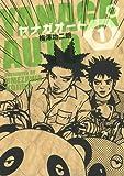 ヤナガオート 1 (ヤングジャンプコミックス)
