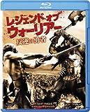 レジェンド・オブ・ウォーリアー 反逆の勇者 [Blu-ray]