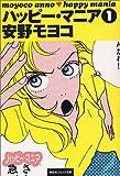ハッピー・マニア 1 (祥伝社コミック文庫)