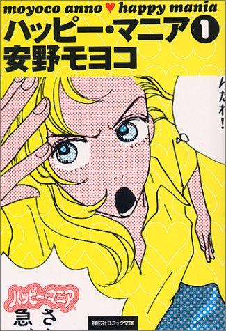 現代女子にも響く『ハッピーマニア』(安野モヨコ)の名言集