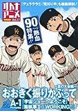 オトナアニメ Vol.17