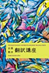 The Routledge Course in Japanese Tran...