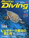 Marine Diving (マリンダイビング) 2009年 07月号 [雑誌]
