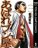 あばれブン屋 1 (ヤングジャンプコミックスDIGITAL)