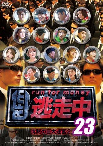 逃走中 23 ~run for money~ (沈黙の巨大迷宮2) [DVD]