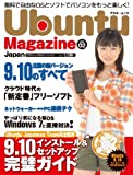 Ubuntu Magazine Japan vol.02 (アスキームック)